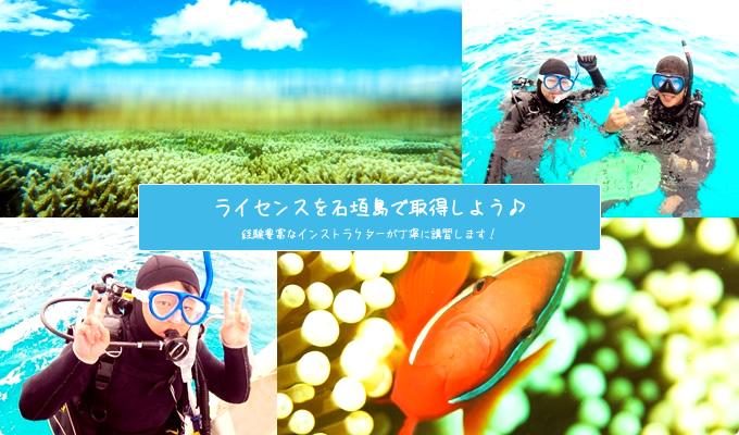 石垣島ダイビングライセンス講習は当店へ