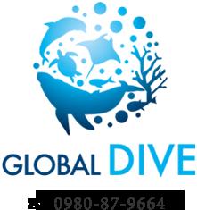 石垣島ダイビングはグローバルダイブへ