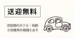 石垣島内送迎致します